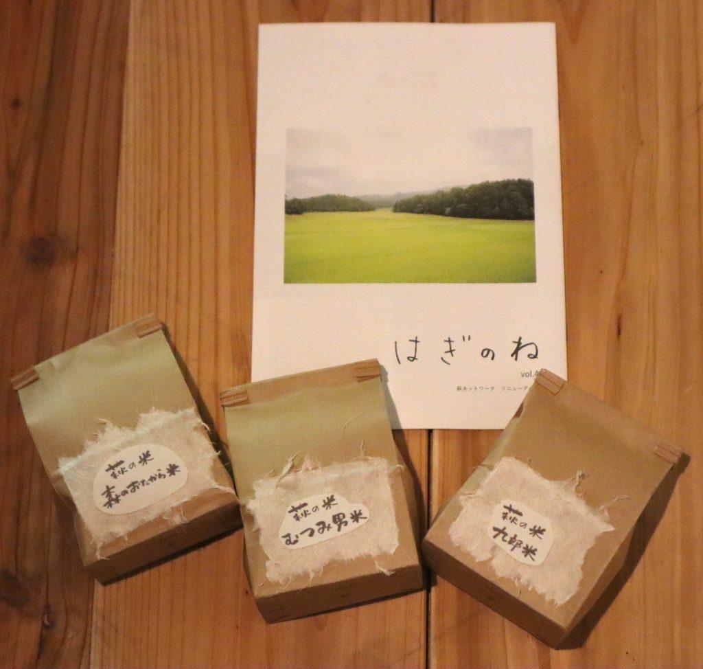 萩の米セット